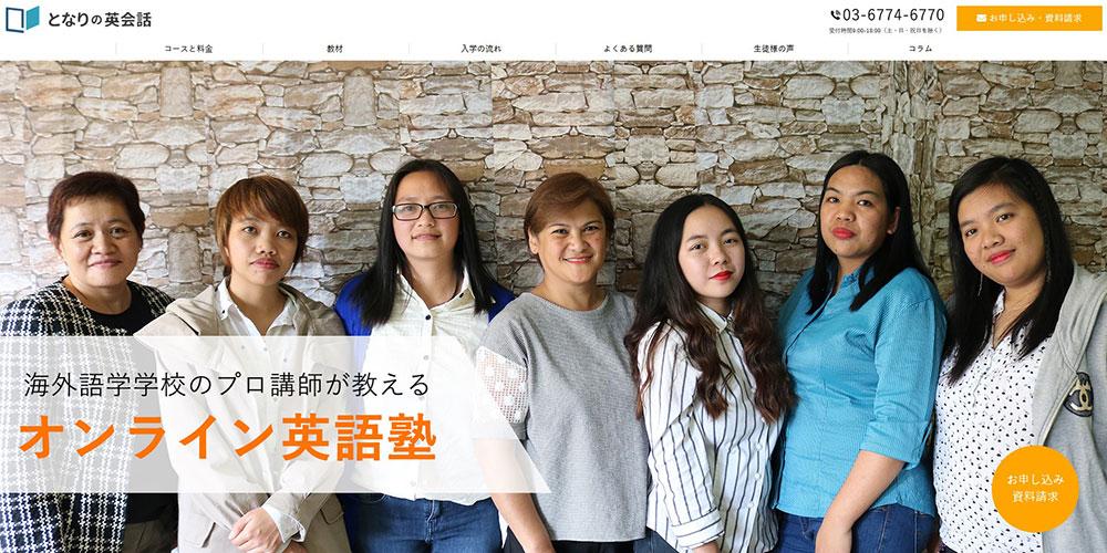 オンライン英語塾「となりの英会話」様のウェブサイトを制作させて頂きました。