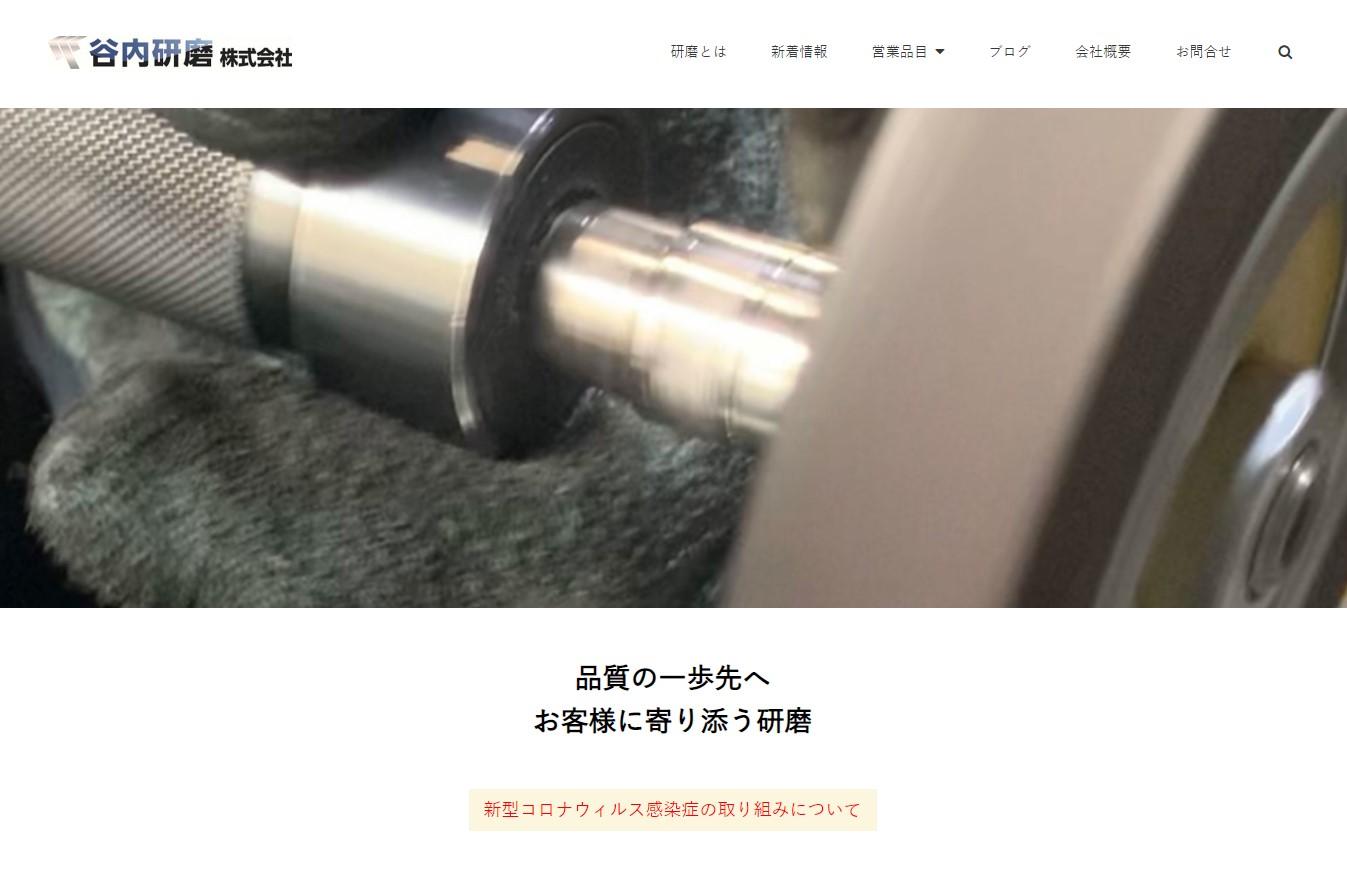 谷内研磨株式会社(埼玉県三郷市)のホームページ制作を担当させて頂きました。