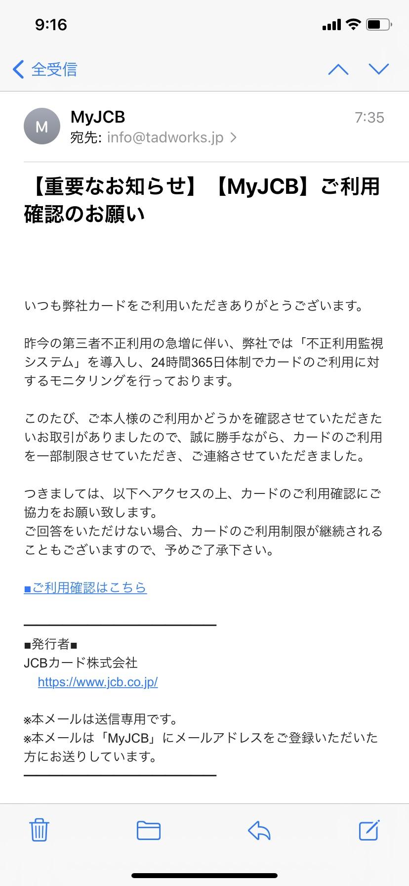 Jcb まい JCBを名乗る怪しいメール・SMSが届きました。