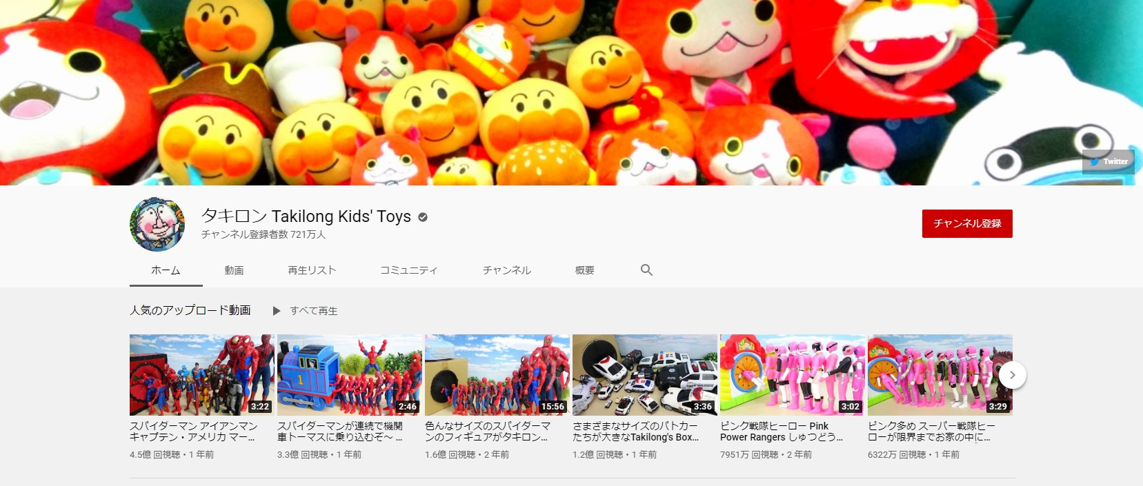 タキロン Takilong Kids' Toys
