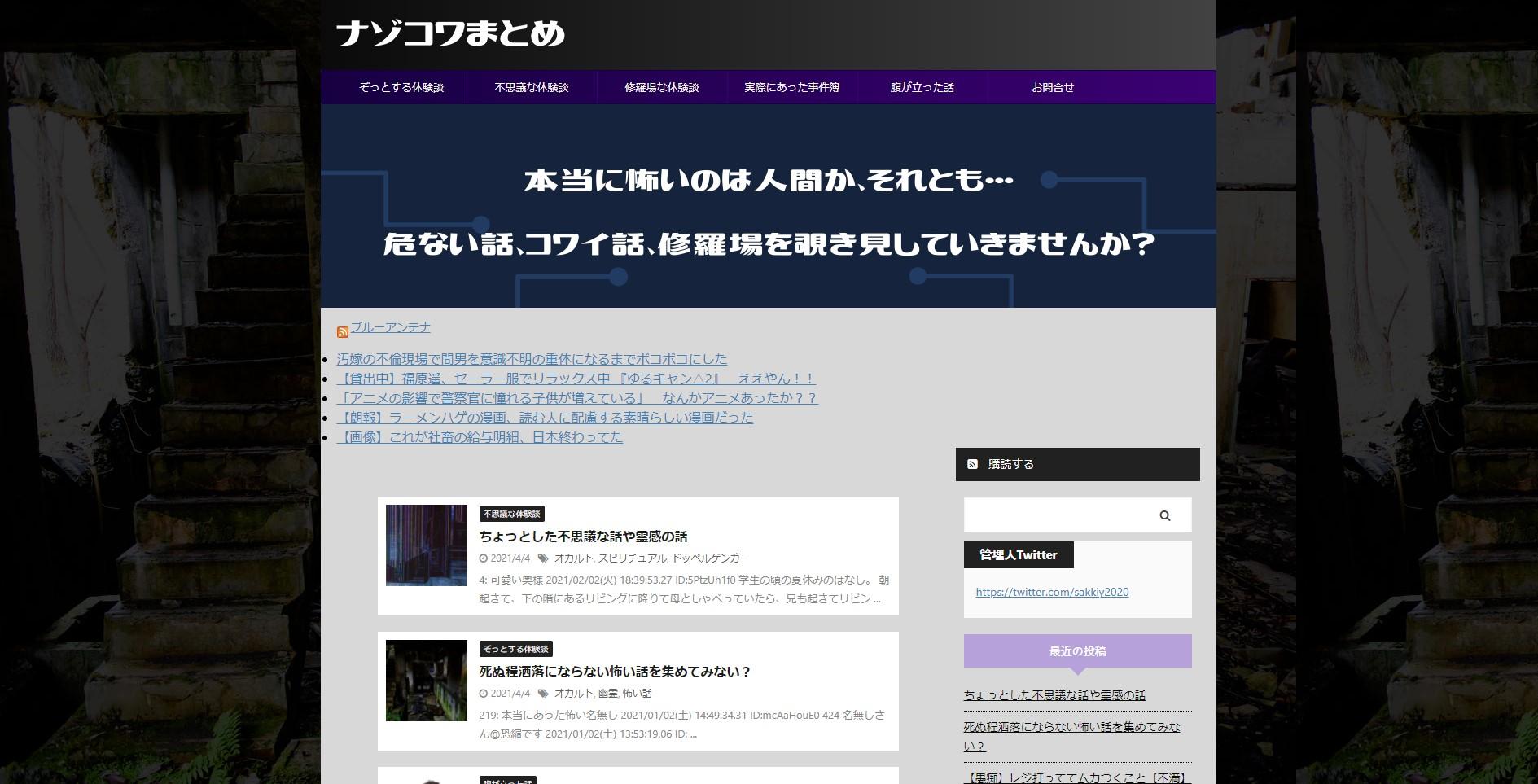 「ナゾコワまとめ」様のワードプレス設置・カスタマイズを担当いたしました。