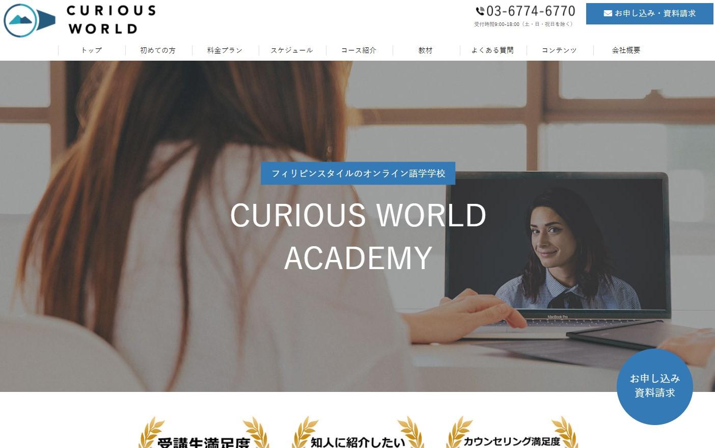 オンライン留学サービス「Curious World Academy」のウェブサイト作成を担当いたしました。