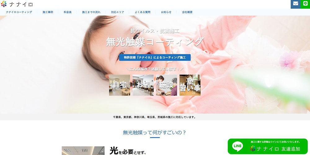 無光触媒「ナナイロコーティング」のWebサイトを制作させて頂きました。