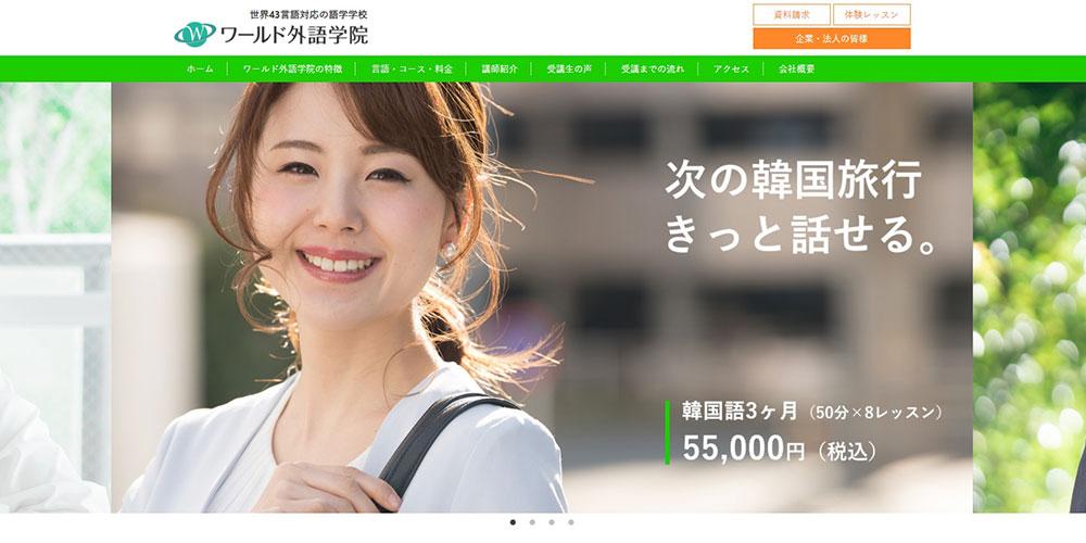 ワールド外語学院様のホームページ制作を担当させて頂きました。